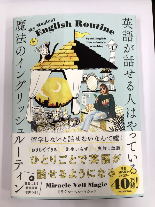 夏休みのおすすめの本⑤ 『英語が話せる人はやっている 魔法のイングリッシュルーティン』