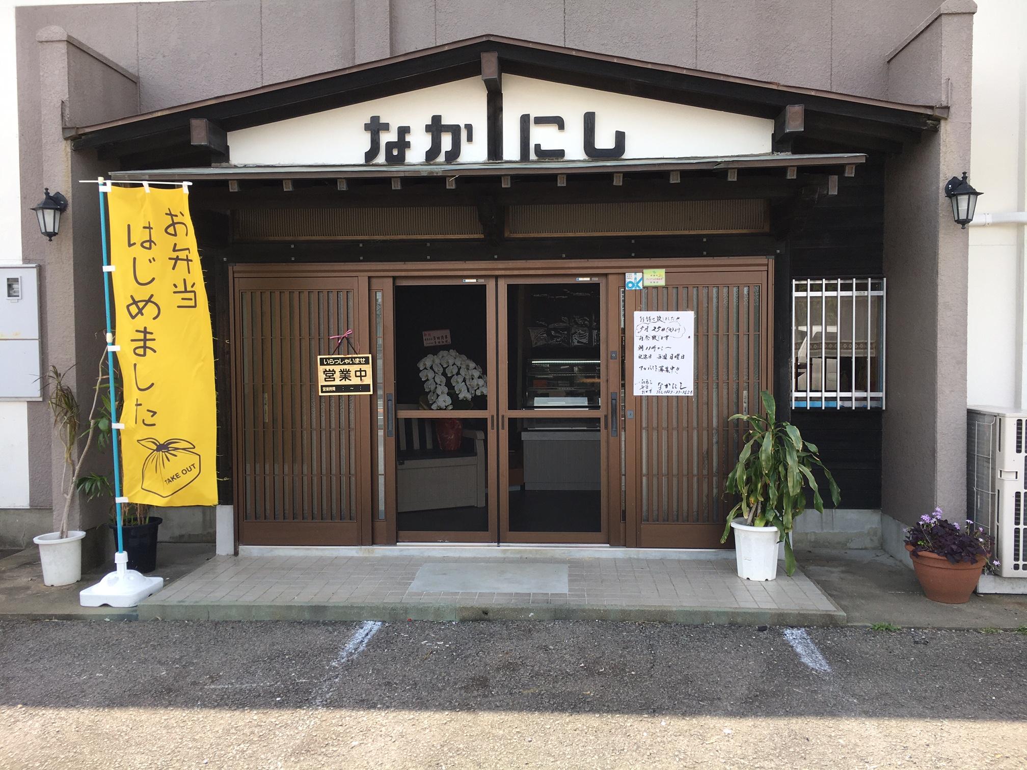 なかにし(ナカニシ)