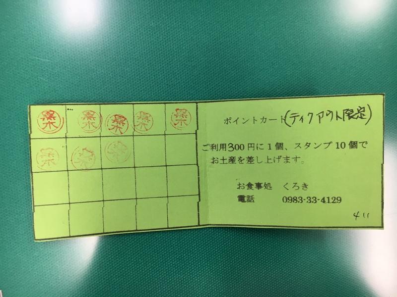 スタンプカード(テイクアウト限定)