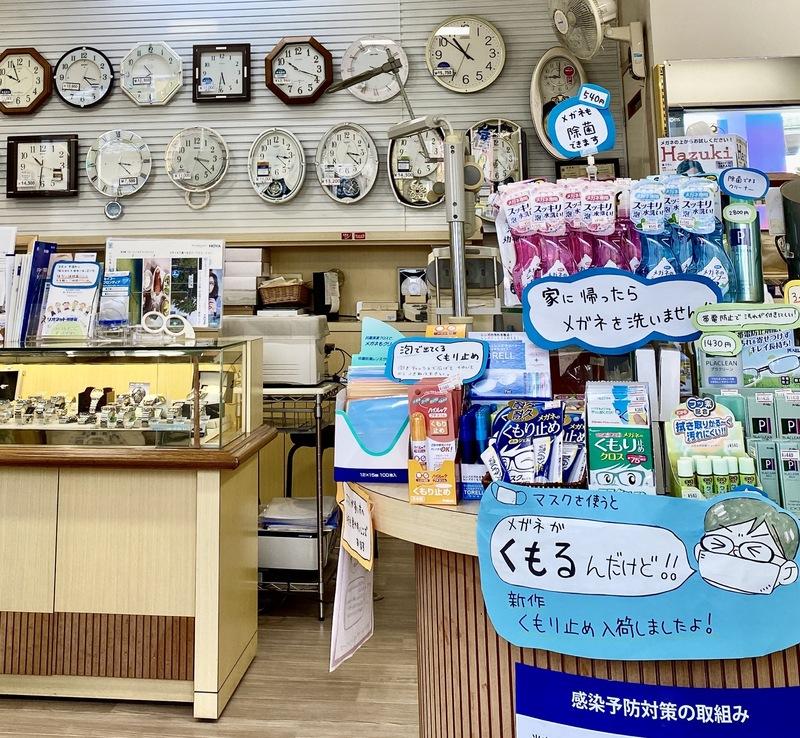 三好時計メガネ店(ミヨシトケイメガネテン)
