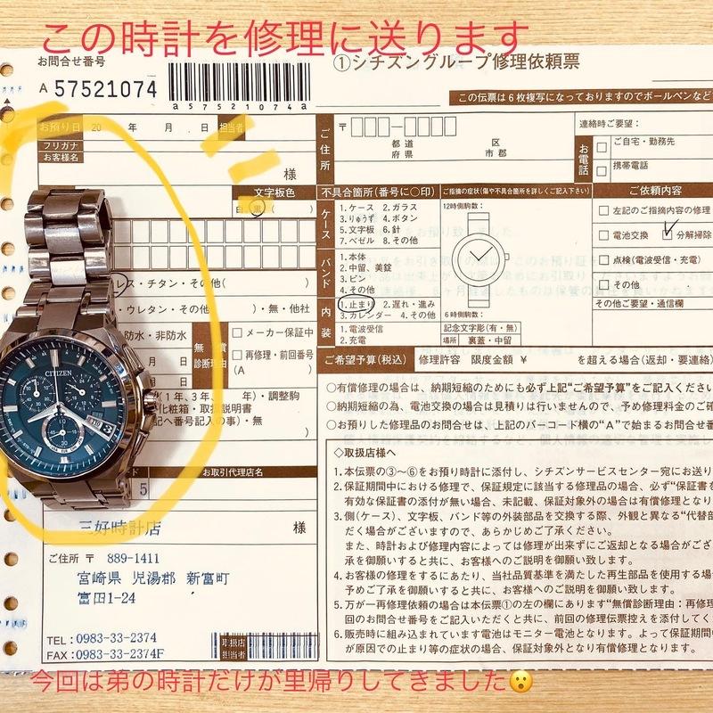 時計の修理について