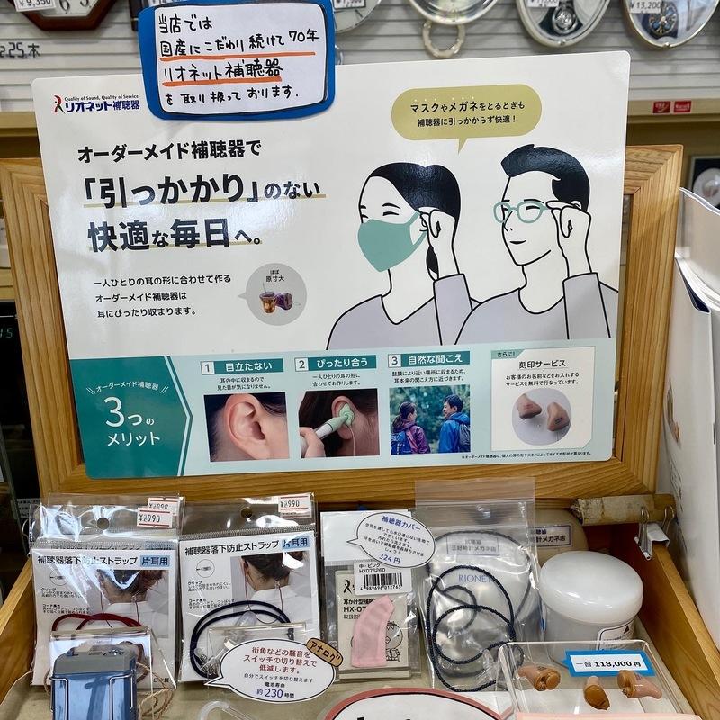 6月10日は補聴器相談会です