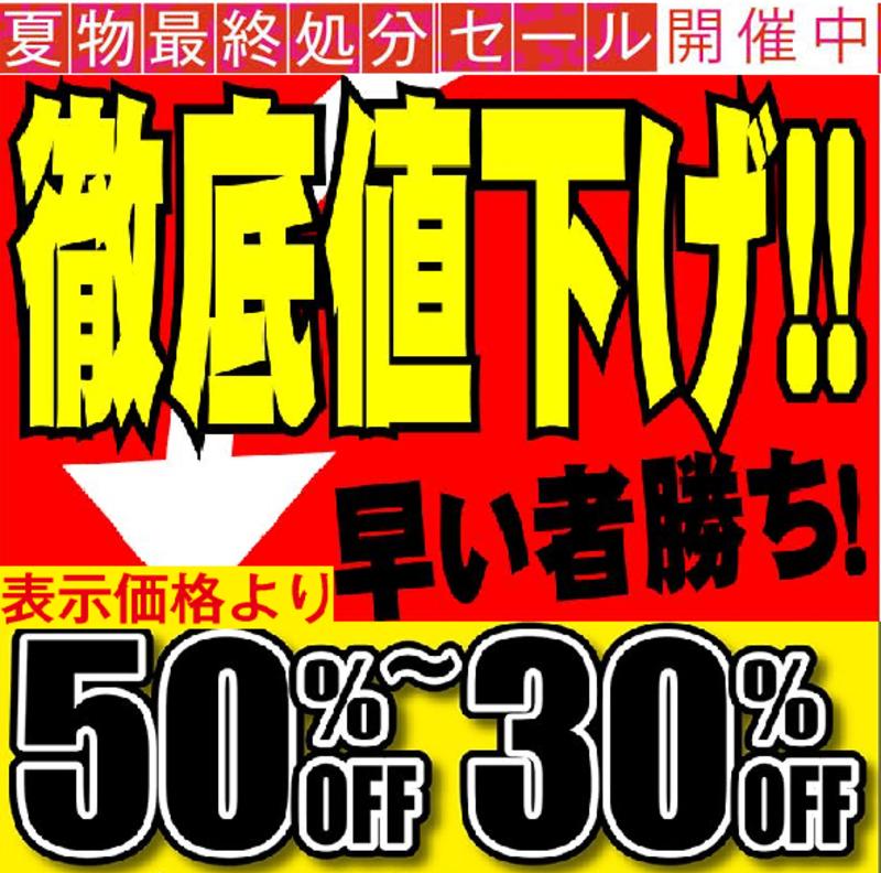 ■只今大幅値下げ断行中!!<当店限定 S!あぷクーポン発行中>