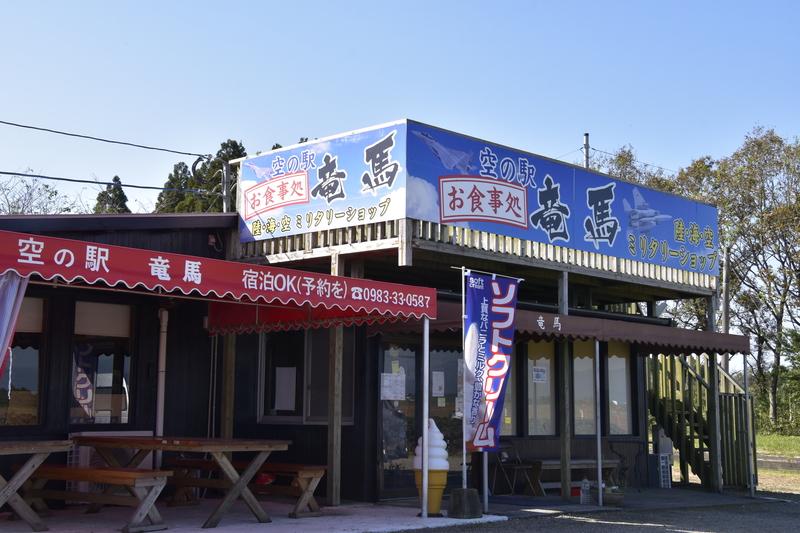 空の駅竜馬(ソラノエキリョウマ)