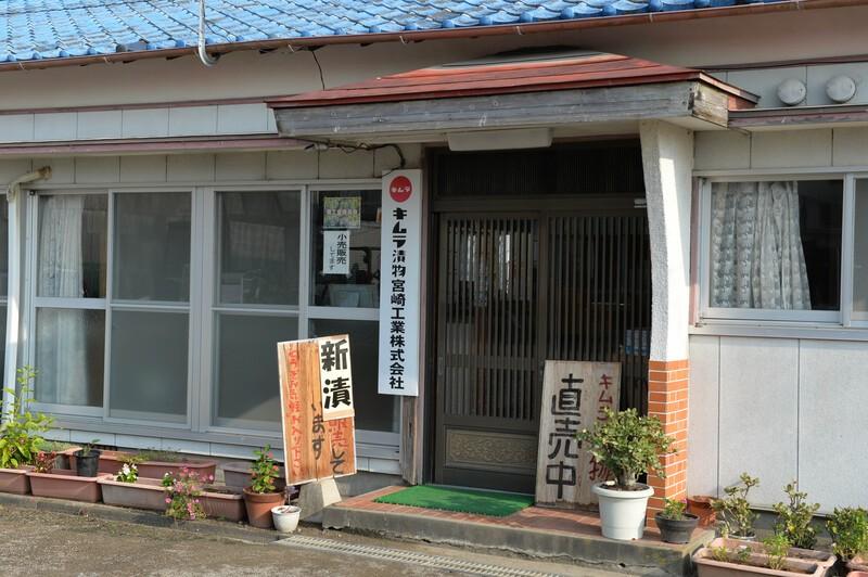 キムラ漬物宮崎工業(キムラツケモノミヤザキコウギョウ)