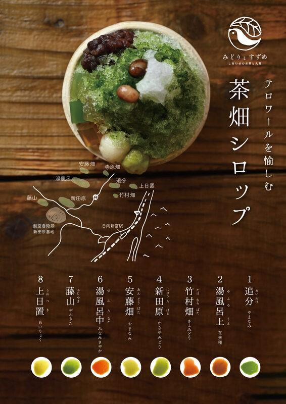 お茶を味わうかき氷(1杯600円(税込))